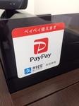 IMG_paypay.JPG