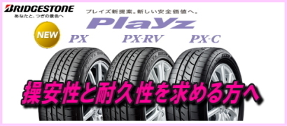 sale_playz_3.jpg