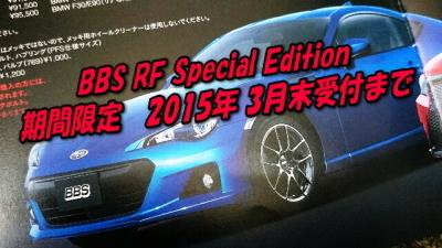 bbs_rf_bkm_1.jpg