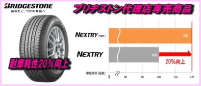 sale_nextry_l_2.jpg