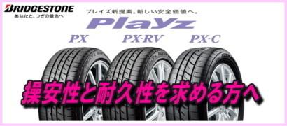 sale_playz_4.jpg