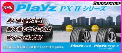 sale_playz_px2_2020.jpg
